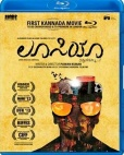 Lucia (Kannada-Bluray)