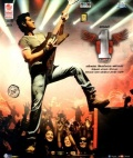 1 – Nenokkadine (Telugu Audio CD)