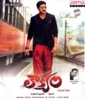 Loukyam (Telugu Audio CD)