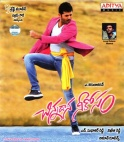 Chinnadana Neekosam (Telugu Audio CD)