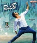 Temper (Telugu Audio CD)