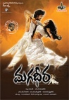 Magadheera DD® 5.1 (Single Disc)